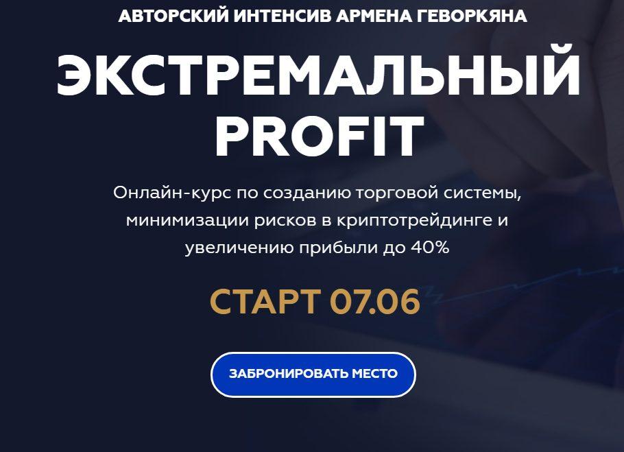 Авторский интенсив Армена Геворкяна