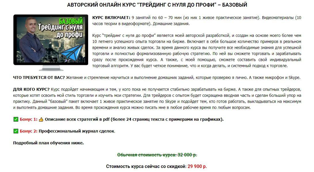 Авторский курс Станислава Станишевского