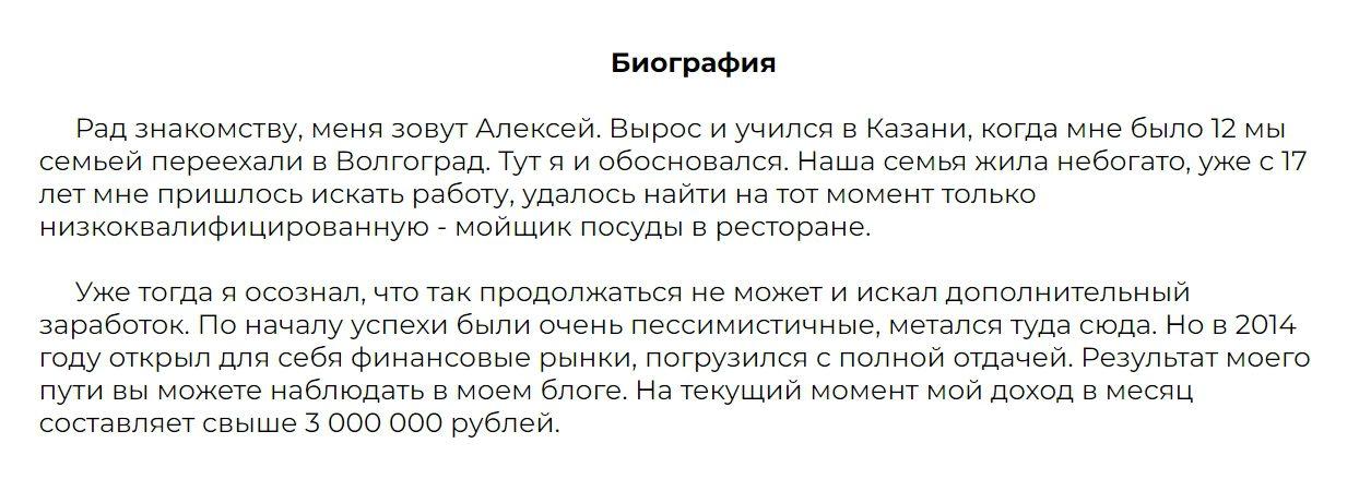 Биография Алексей Смирнова