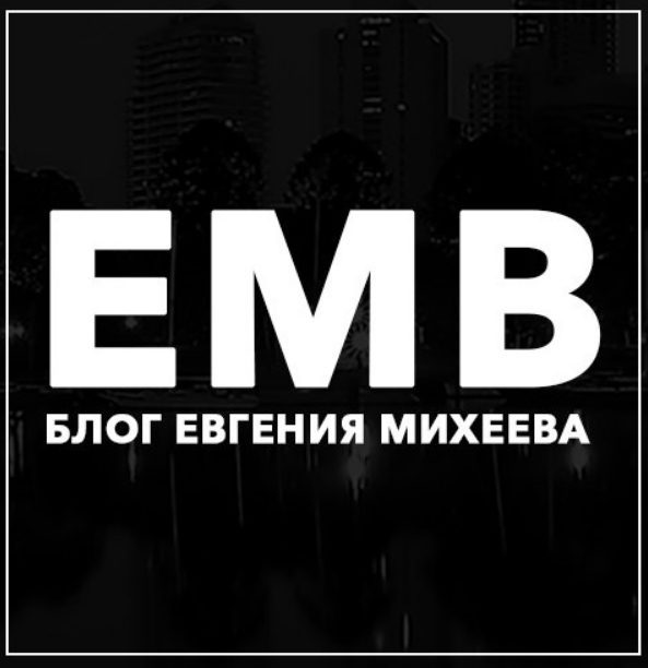 Блог Евгения Михеева