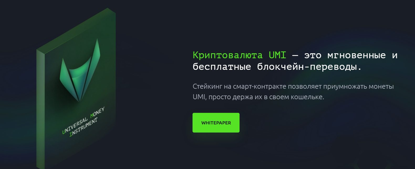 Блокчейн-переводы от Криптовалюты UMI