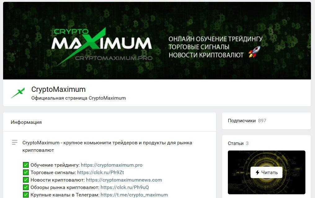 Официальная страница CryptoMaximum