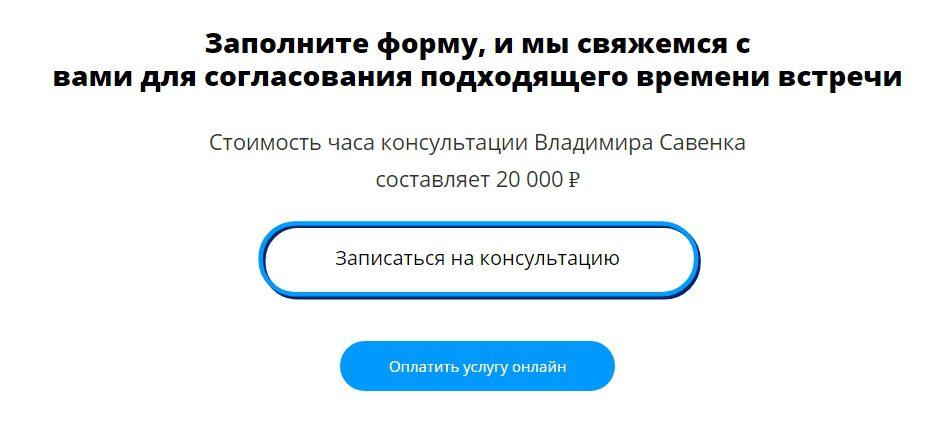 Цена и запись на консультацию у Владмира Савенка
