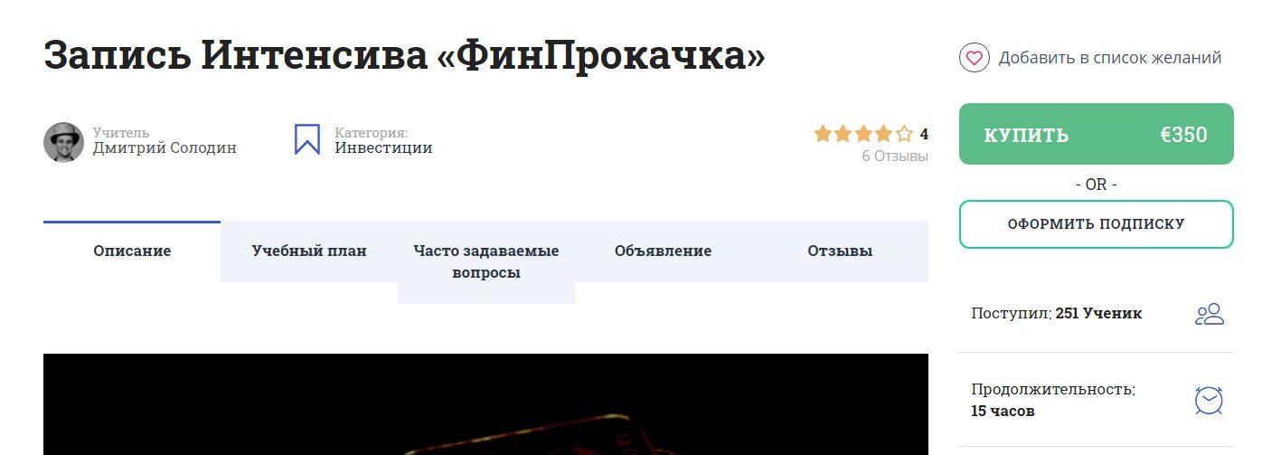 Цена на «ФинПрокачку» Дмитрия Солодина