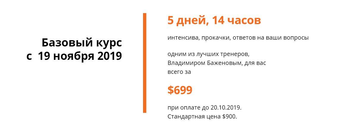 Цена на курс Владимира Баженова