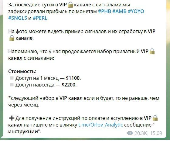 Цены на доступ ВИП канал Олега Злобина