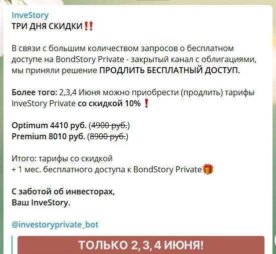 Цены на InveStory PRIVATE