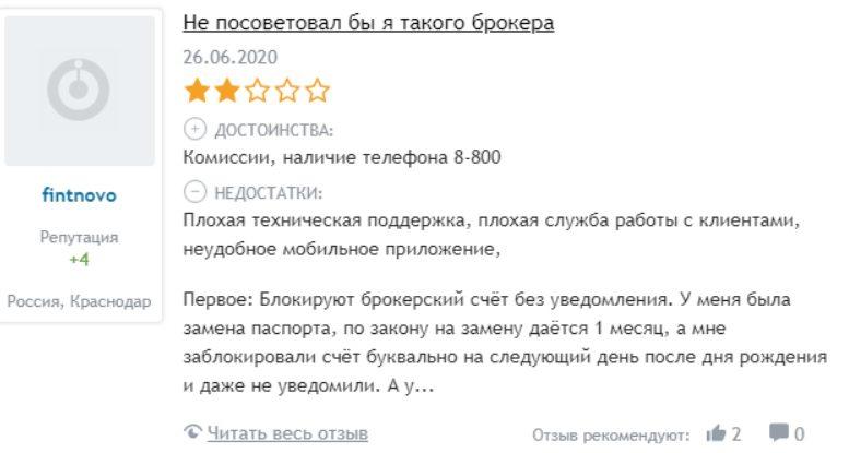 ЦЕРИХ Кэпитал Менеджмент отзывы