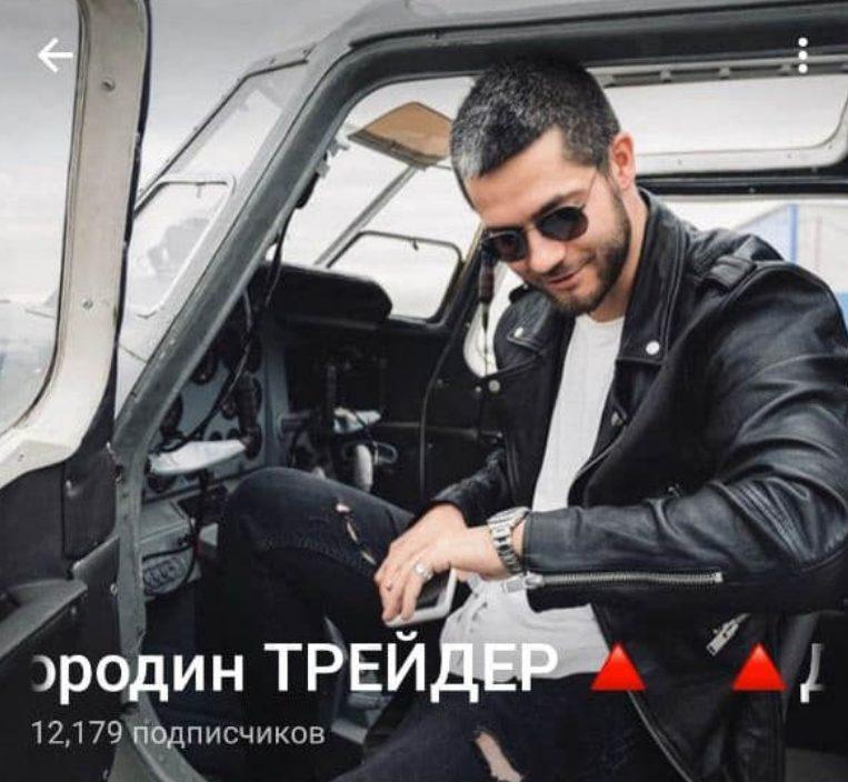 Дмитрий Бородин отзывы
