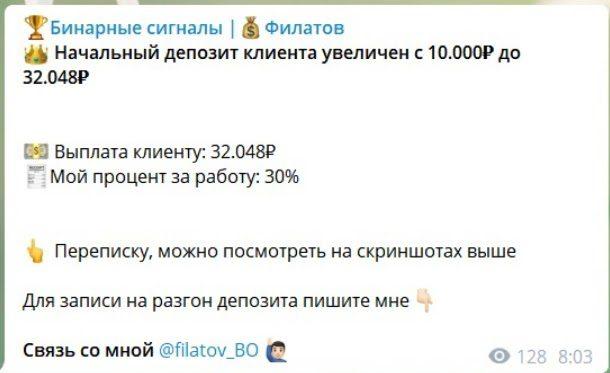Дмитрий Филатов раскрутка