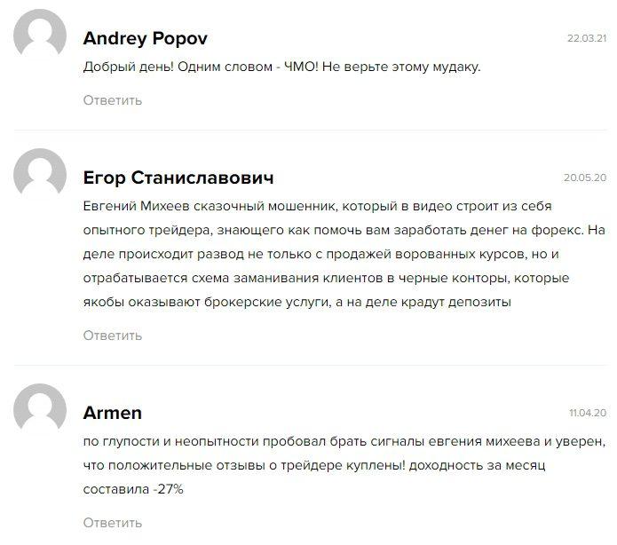 Дмитрий Иванов отзывы