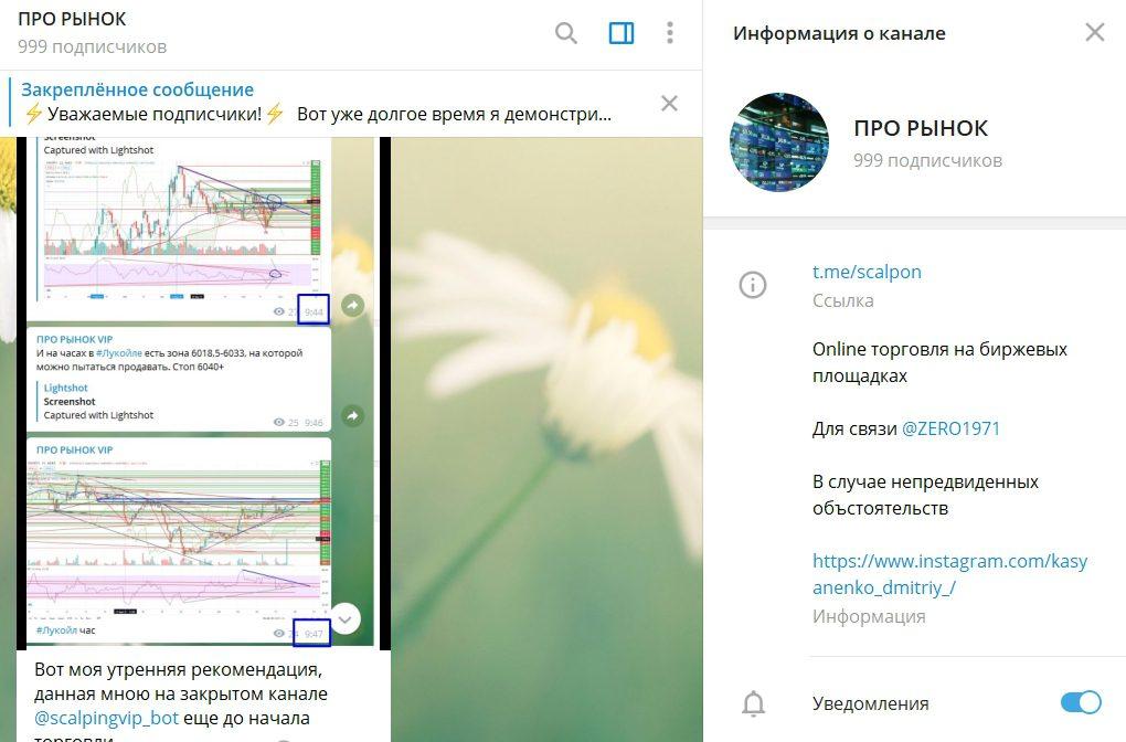 Фейковая информация на канале Касьяненко