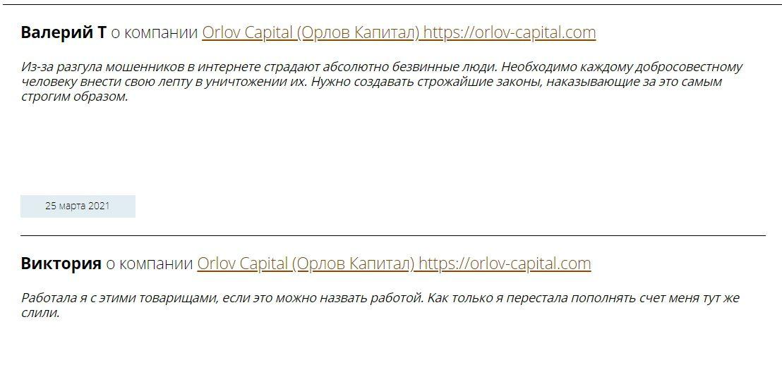 Дмитрий Орлов отзывы