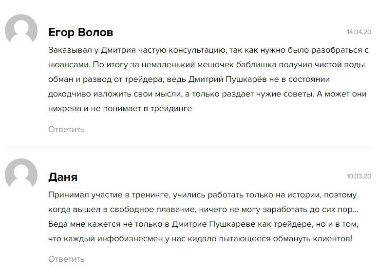 Дмитрий Пушкарев отзывы