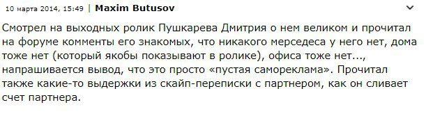 Дмитрий Пушкарев трейдер отзывы