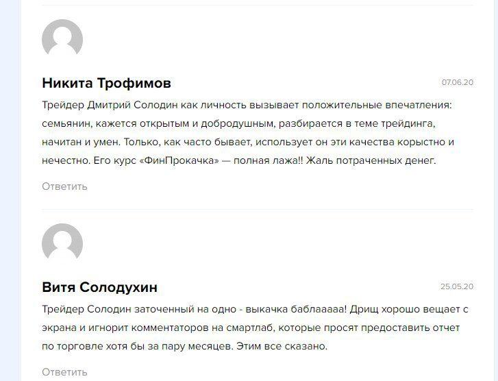 Дмитрий Солодин отзывы