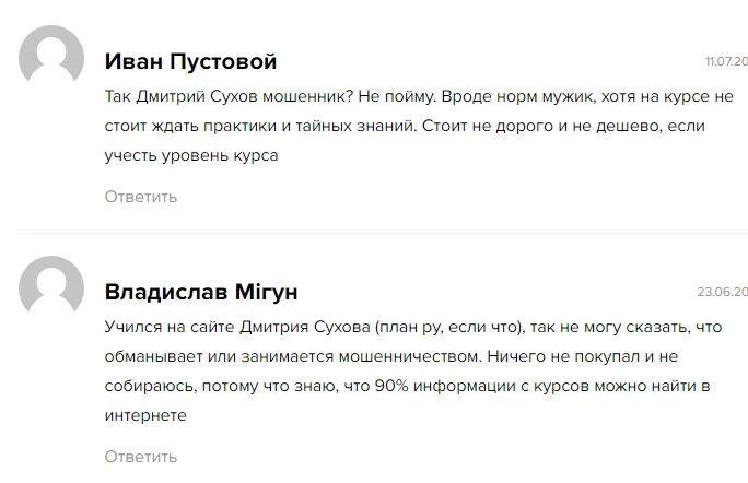 Дмитрий Сухов отзывы