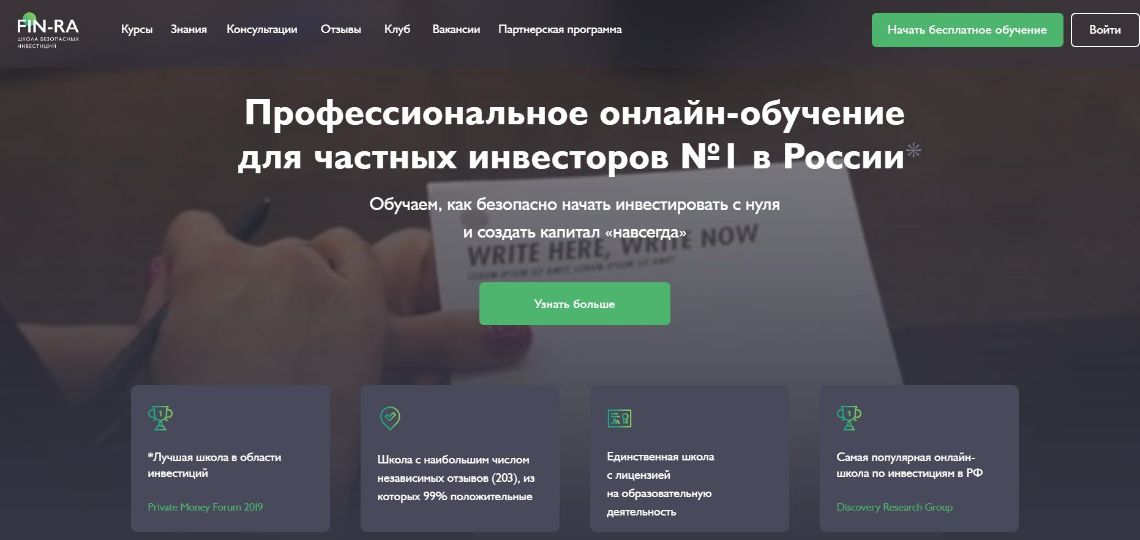 Дмитрий Толстяков школа безопасных инвестиций Fin-ra