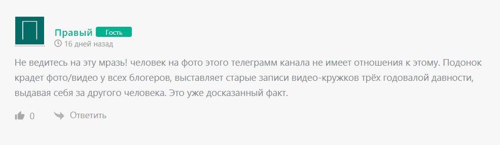 Дмитрий Усманов отзывы