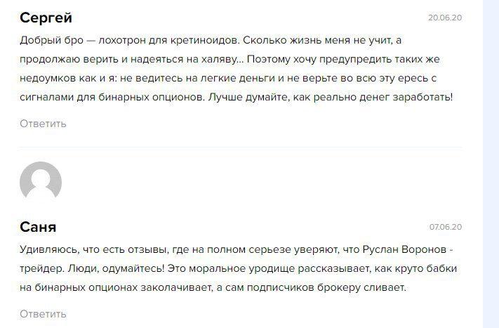 Добрый бро отзывы Руслан Воронов
