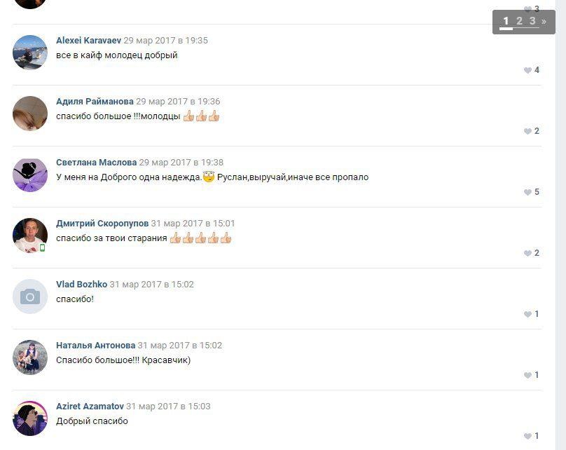 Добрый бро вк отзывы о Руслане Воронове
