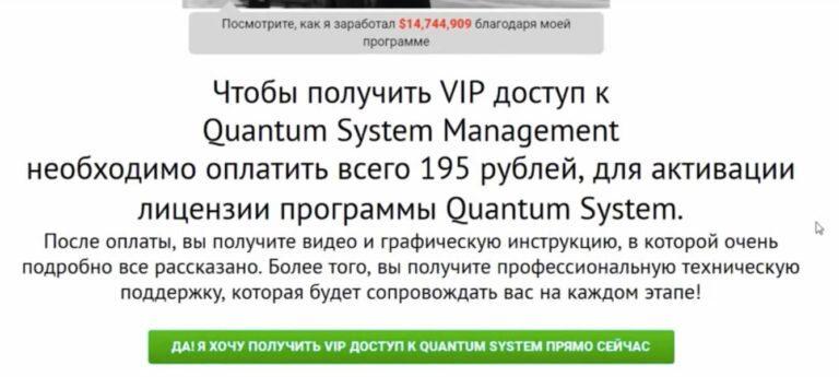 Доступ к Quantum System Евгения Абрамова