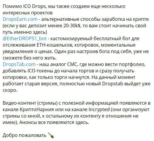 Dropsearn.com - реальные отзывы