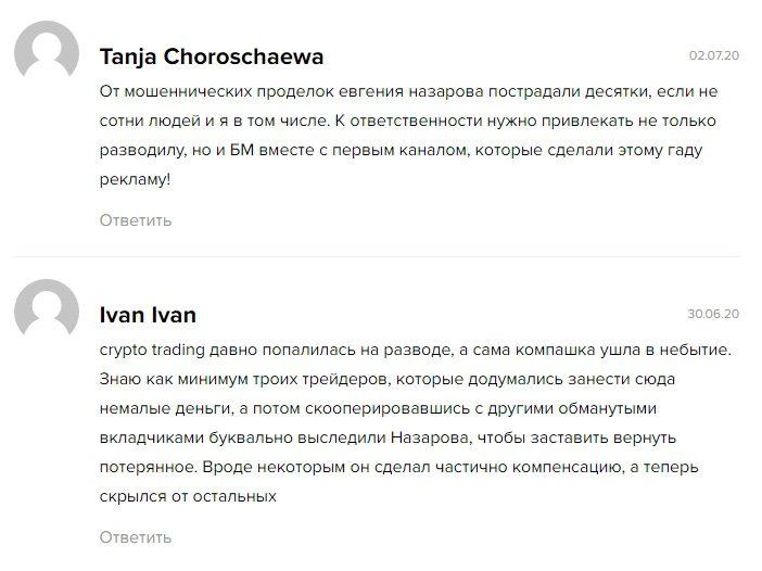 Евгений Назаров отзывы