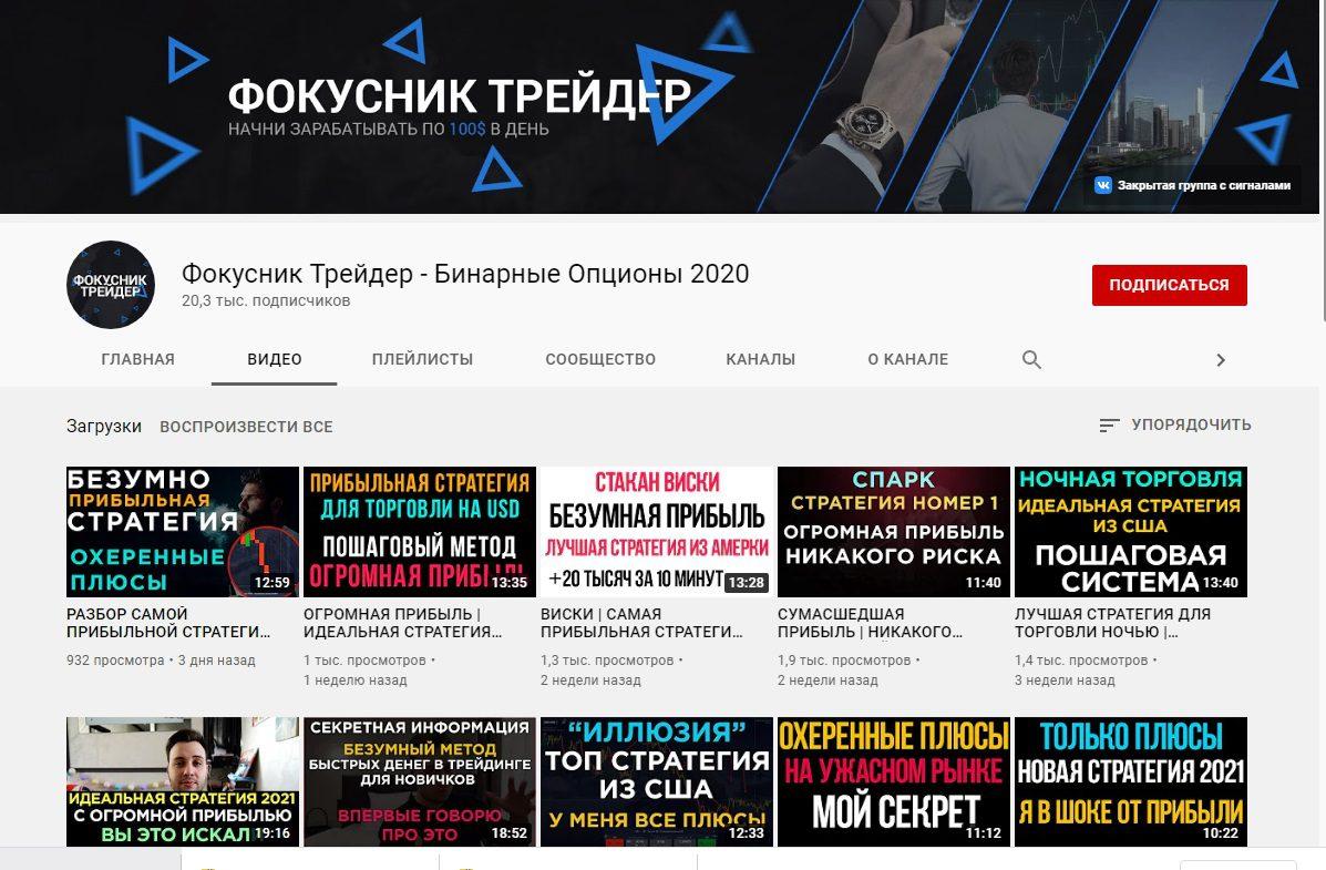 Ютуб-канал Фокусника Трейдера