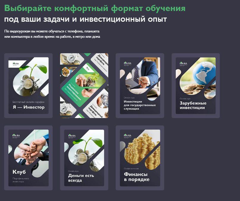Форматы обучения в школе Fin-ra Дмитрия Толстякова