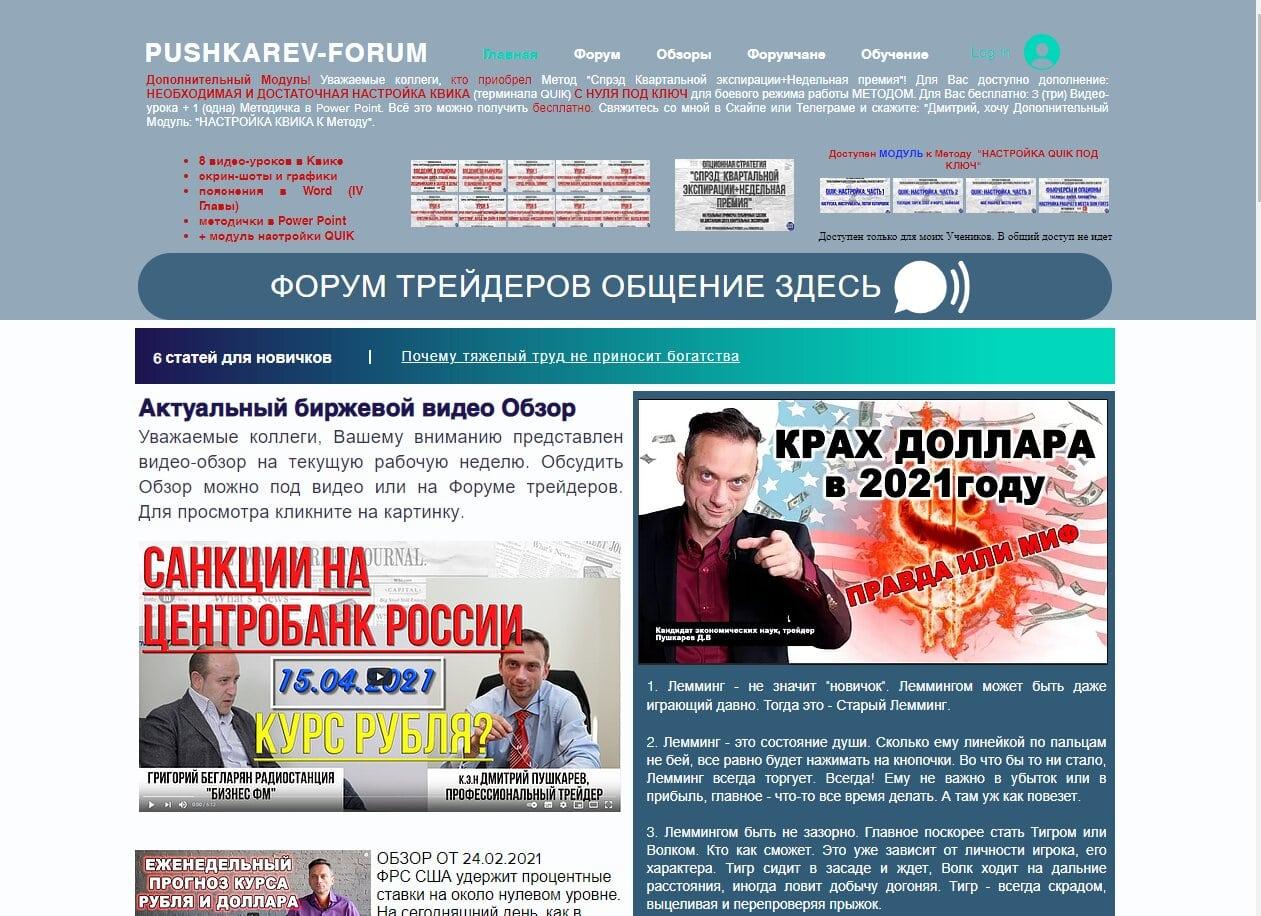 Форум Дмитрия Пушкарева