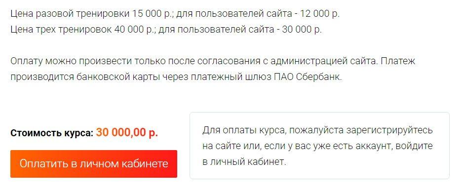 """Фундаментальный 2021"" цена курса Андрея Коровина"