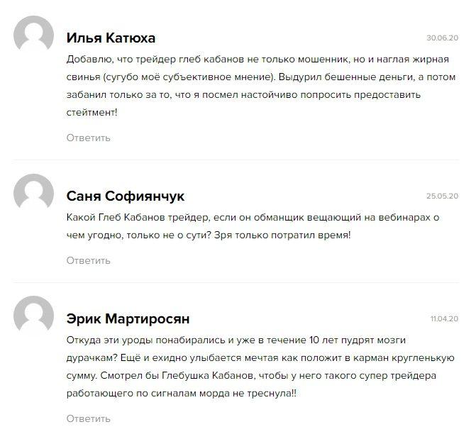 Глеб Кабанов отзывы