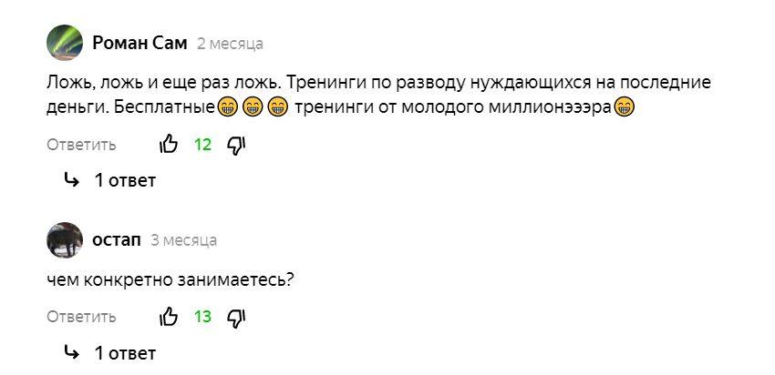 Игорь Купец отзывы
