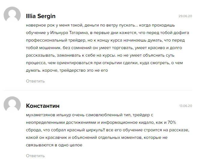 Ильнур Мухаметзянов отзывы