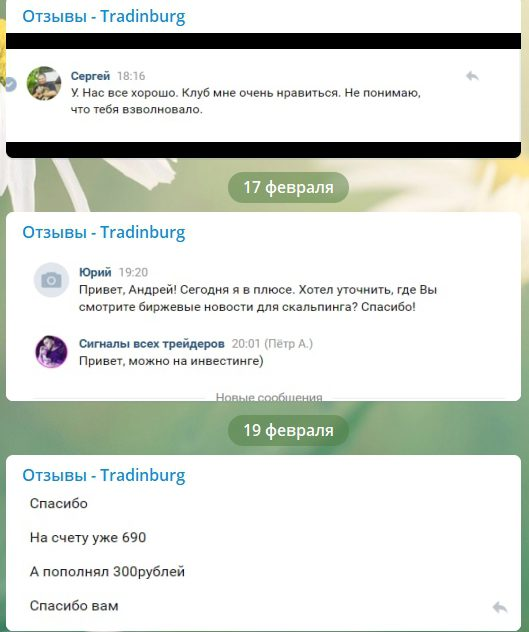 Реальные отзывы о работе Андрея Гослинга