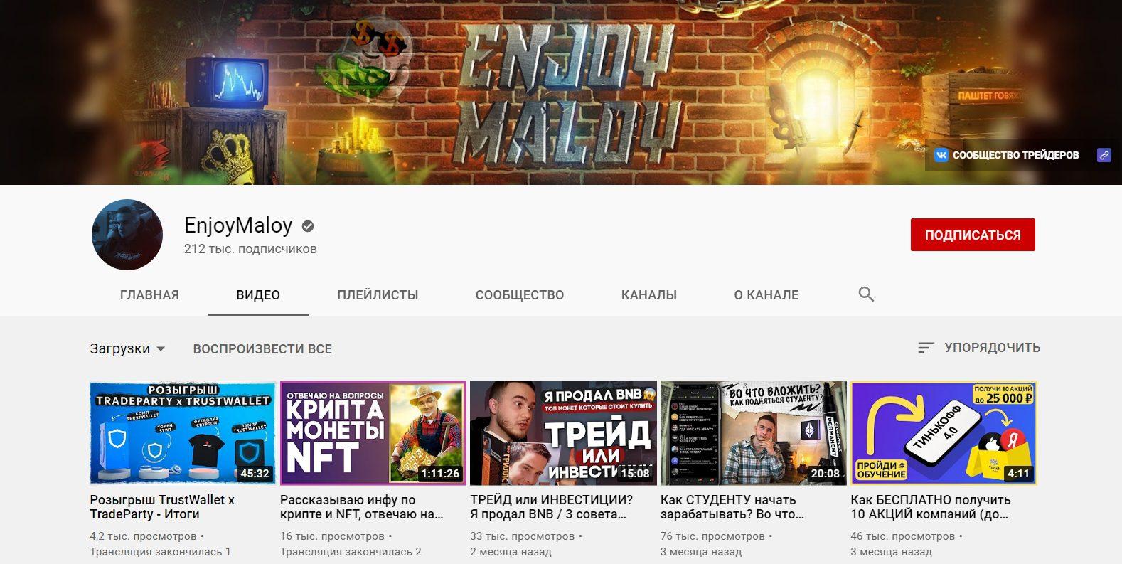 YouTube-канал Enjoy Maloy