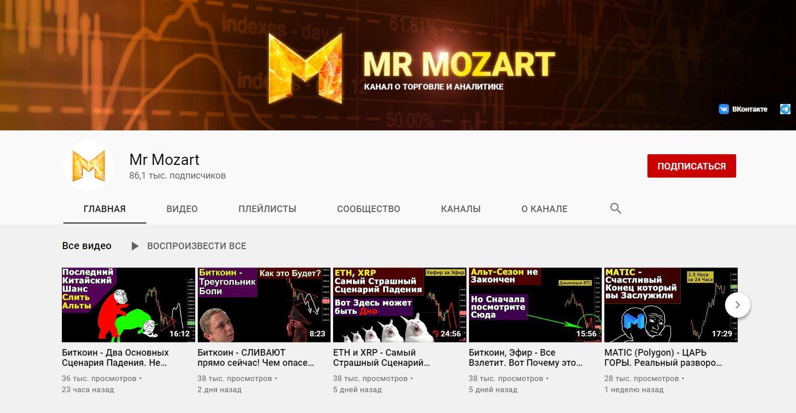 Канал Мистера Моцарта