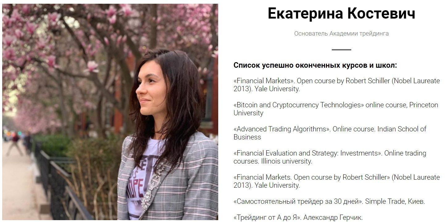 Информация о Екатерине Костевич