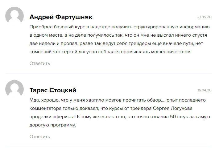 Реальные отзывы о Сергее Логунове
