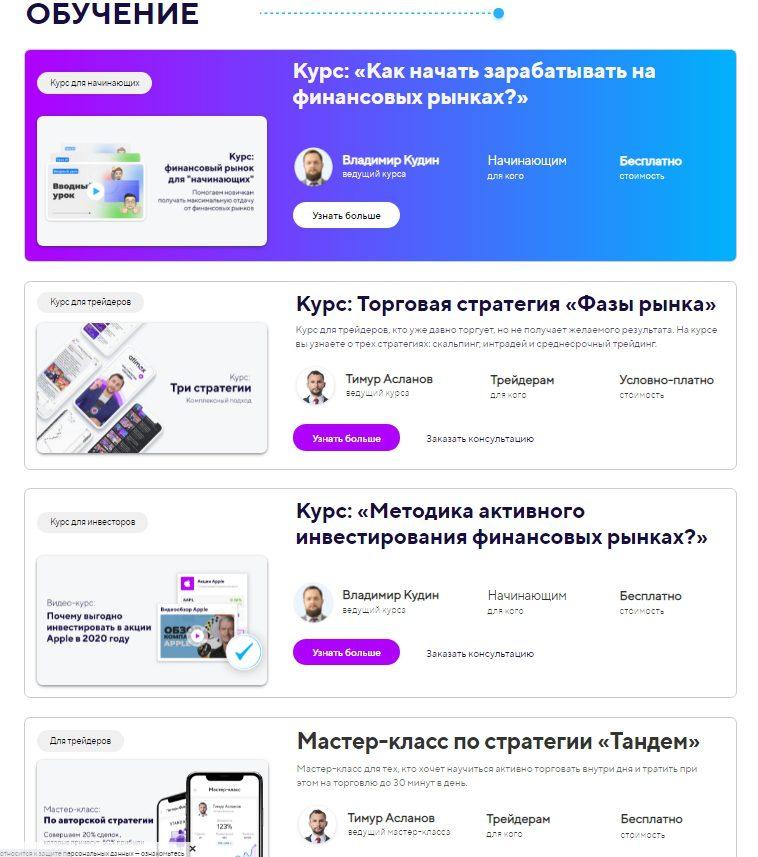 Курсы Тимура Асланова