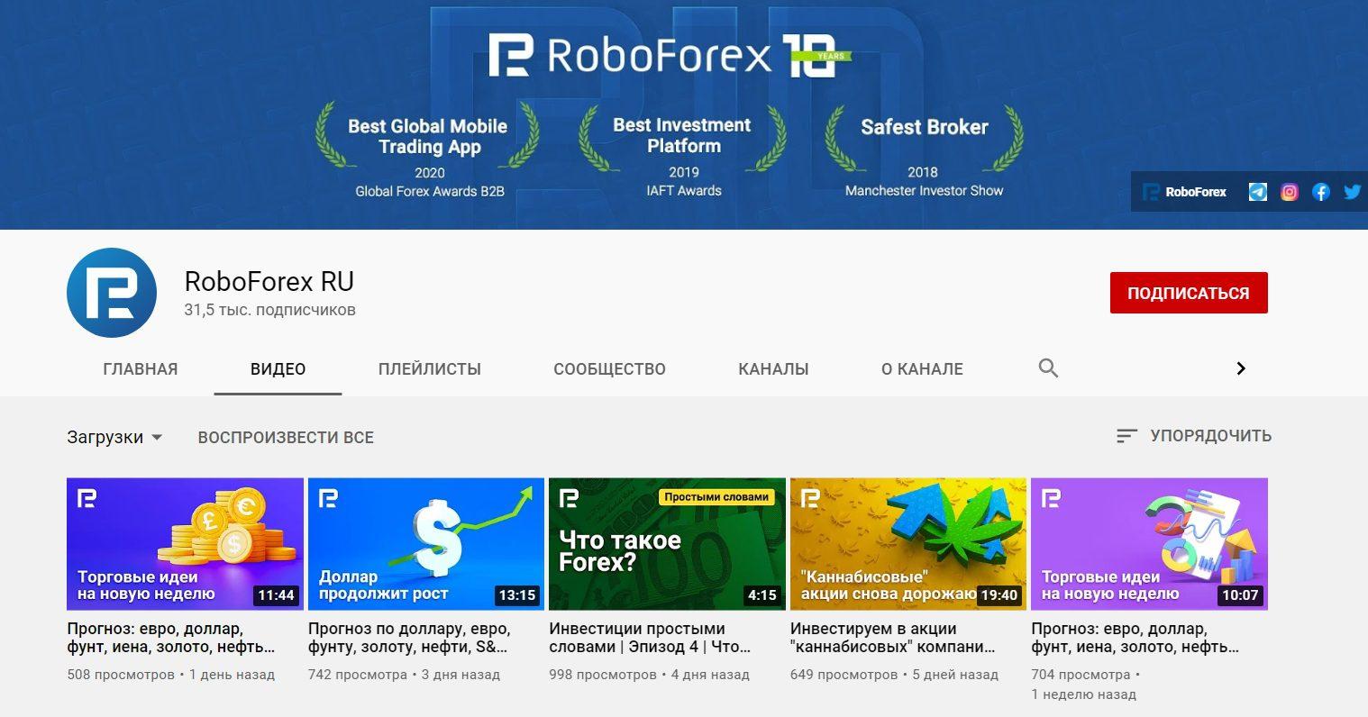 Ютуб-канал брокерской компании RoboForex
