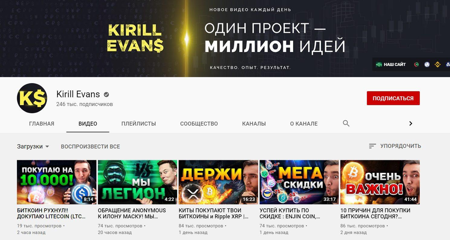 Ютуб-канал Кирилла Эванса