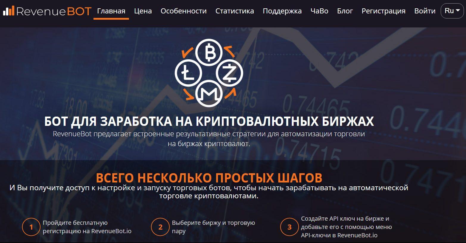 RevenueBot бот для заработка на крипте