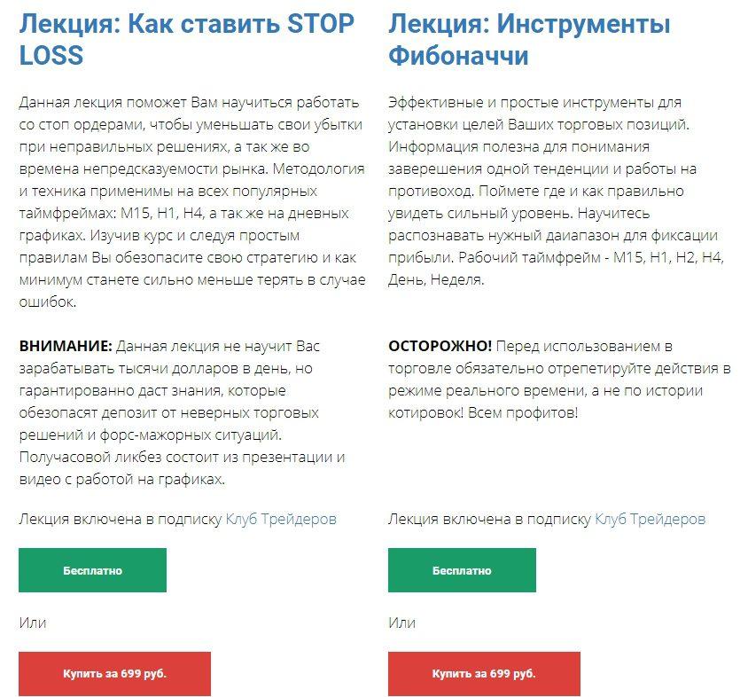 Лекции Марии СФСальниковой