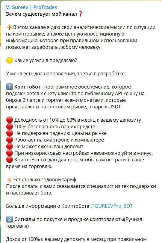 Канал V. Gureev
