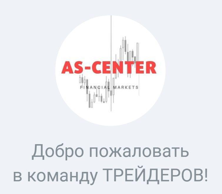 Дмитрий Немешаев и его AS-Center