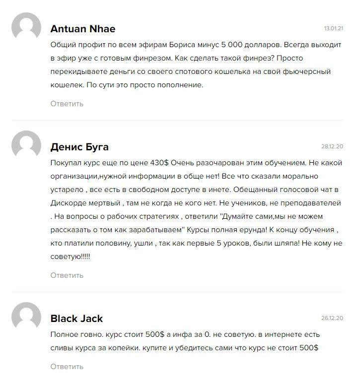 Отзывы о Васильковане