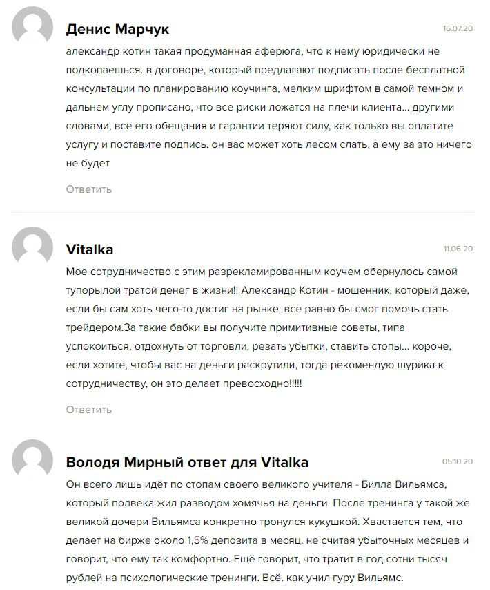 реальные отзывы о работе Котина