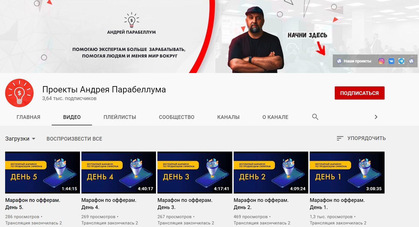 Проекты Андрея Парабеллума